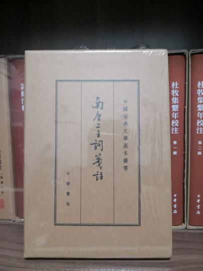 姜白石词笺注(中国古典文学基本丛书·典藏本) 晒单图
