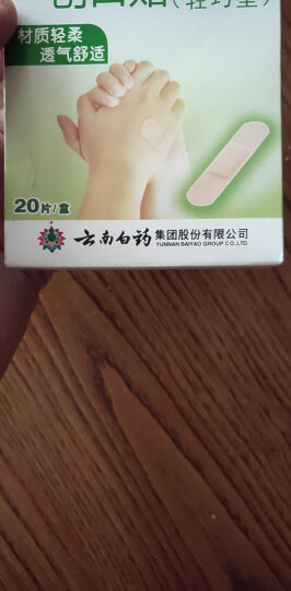 云南白药透明防水创可贴创口贴防水透气 10片装*6盒 晒单图