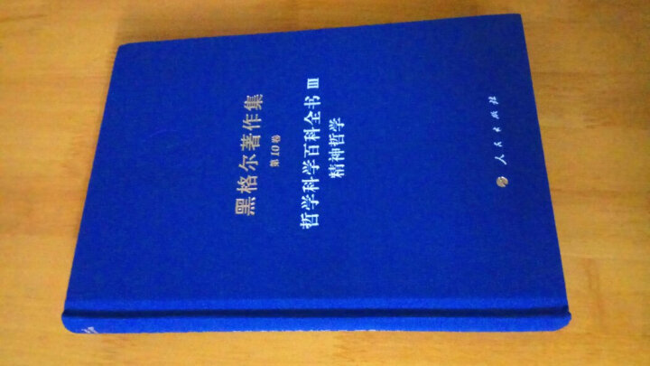 黑格尔著作集(第10卷)哲学科学百科全书III  精神哲学 晒单图