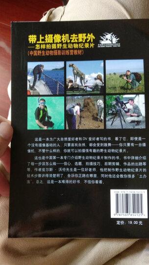带上摄像机去野外:怎样拍摄野生动物纪录片 晒单图