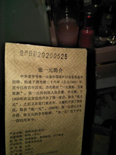 张一元茶叶茉莉花茶广西横县茉莉花茉莉毛尖袋装花茶茶叶50g         晒单图