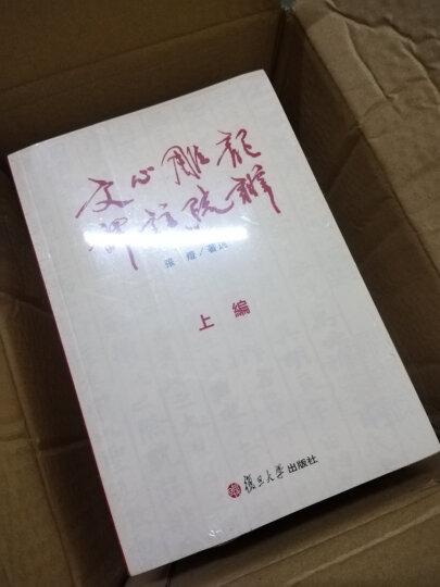 文心雕龙译注疏辨(套装2册) 晒单图