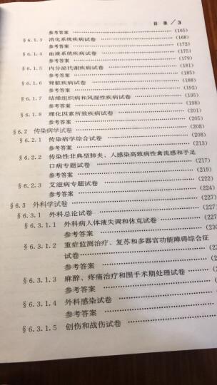 """医学临床""""三基""""训练医技分册(套装全3册) 晒单图"""