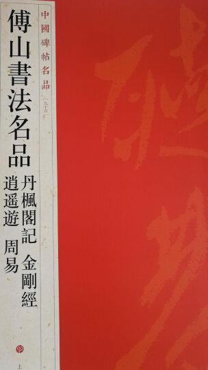 中国碑帖名品(95)·傅山书法名品:逍遥游·周易·丹枫阁记·金刚经 晒单图