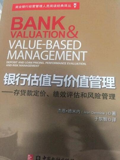 商业银行经营管理人员阅读经典译丛·银行估值与价值管理:存贷款定价、绩效评估和风险管理 晒单图