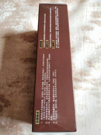 皇宇水貂皮保养油 皮包皮衣奢侈品皮具 防水去污补色 棕色75g 晒单图