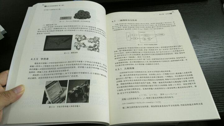 人机交互基础教程 第3版/21世纪高等学校计算机专业核心课程规划教材 晒单图