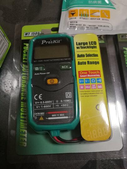 宝工(Pro'sKit)  MT-1509-C  智能型袖珍型自动电流表防烧型数显万用表 晒单图