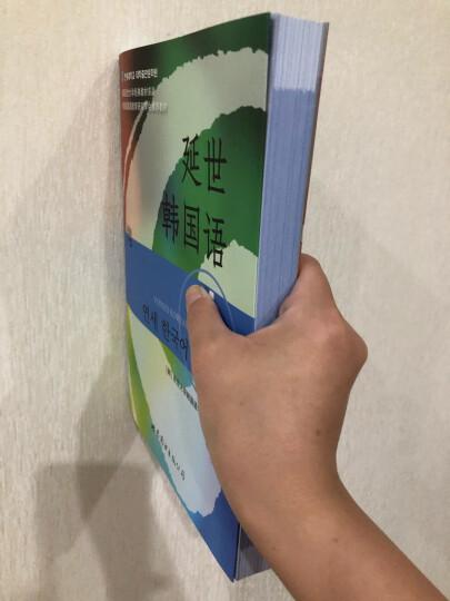 韩国延世大学经典教材系列:延世韩国语4活用练习 晒单图