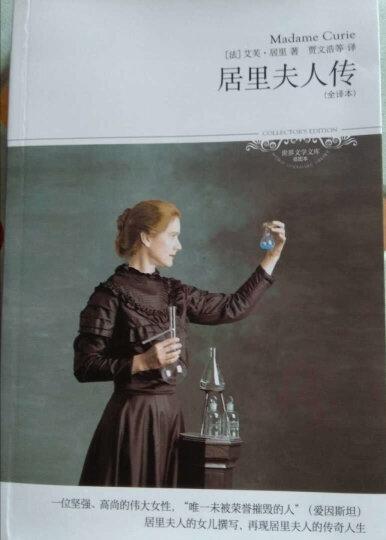 世界文学文库010:居里夫人传(全译本)  晒单图