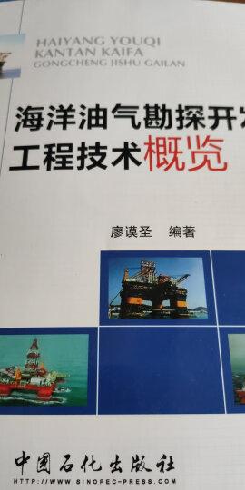 海洋油气勘探开发工程技术概览 晒单图