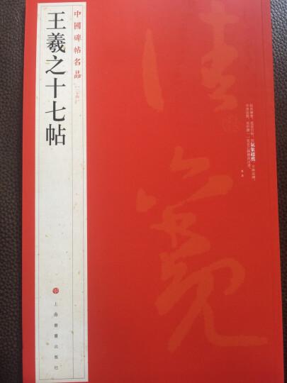 中国碑帖名品:王羲之十七帖 晒单图