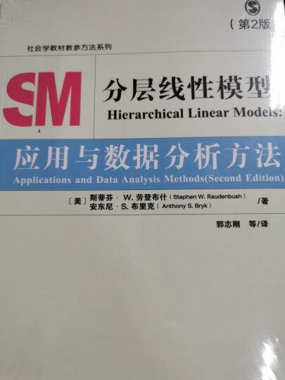 分层线性模型:应用与数据分析方法(第2版) 晒单图
