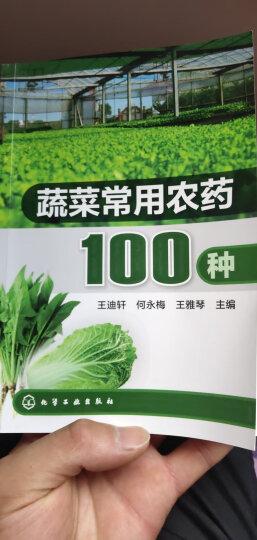 蔬菜常用农药100种 晒单图