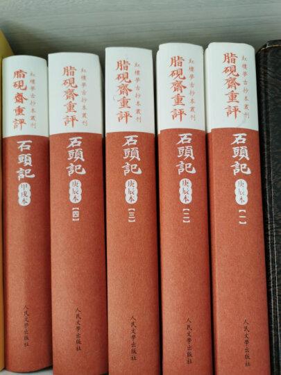 红楼梦古抄本:脂砚斋重评石头记(庚辰本)(套装共4册) 晒单图