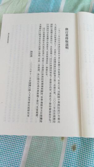 老子注译及评价介(修订增补本) 晒单图