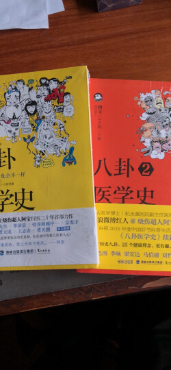八卦医学史 不生病,历史也会不一样 入围2015中国好书  晒单图