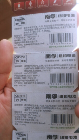 南孚(NANFU)传应 CR1616纽扣电池5粒装 3V 锂电池 适用本田飞度思域雅阁等汽车钥匙 手表电池/主板/遥控器等 晒单图