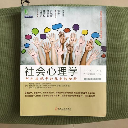 社会心理学(原书第8版) 晒单图