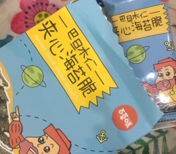 百草味 巴旦木仁夹心海苔脆片40g/盒坚果炒货 儿童孕妇网红休闲食品香脆紫菜 晒单图