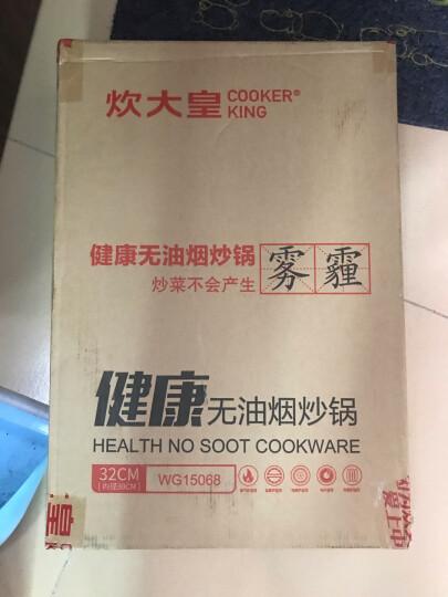 炊大皇不粘炒锅烹饪锅具32cm炒菜锅电磁炉燃气通用WG15068 晒单图