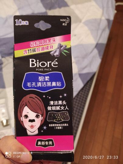 花王碧柔(Biore)女士毛孔清洁黑鼻贴 清洁黑头 撕拉式-10片装 晒单图