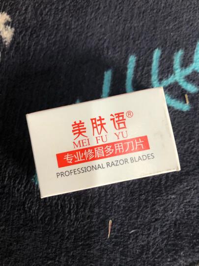 美肤语修眉刀片修眉刀架套装(20片+2刀架)MF5044化妆师 削发刀架 男女剃毛刀架 刮眉刀架 晒单图