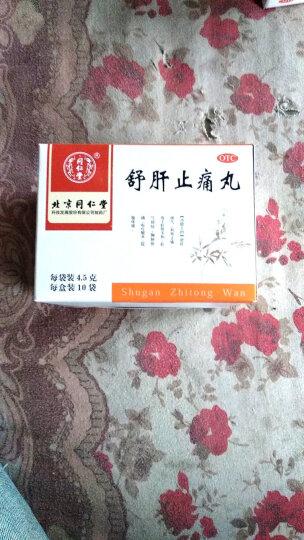 同仁堂 舒肝止痛丸4.5g*10袋 舒肝理气 和胃止痛 5盒装 晒单图