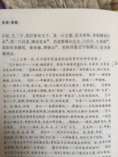 点校本二十四史修订本:史记(平装全10册) 晒单图