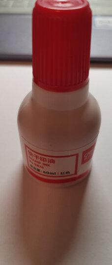 得力(deli)40ml财务印章快干清洁印油印泥 办公用品 红色9874 晒单图