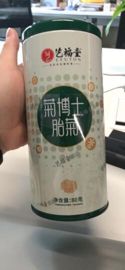 艺福堂 茶叶花草茶 菊博士胎菊花茶桐乡杭白菊 泡水喝的凉茶80g 晒单图