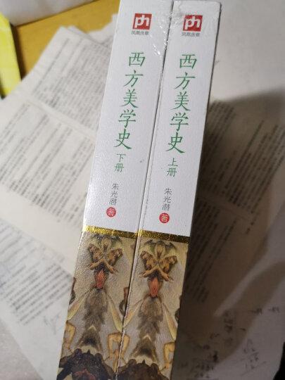 中国近三百年学术史 晒单图