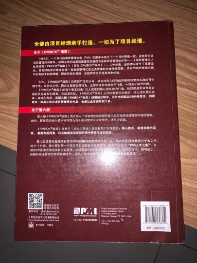 活用PMBOK指南:项目管理实战工具(第2版) 晒单图