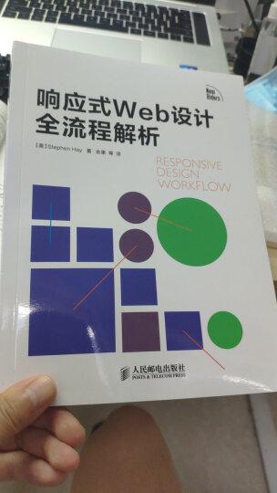 响应式Web设计全流程解析(异步图书出品) 晒单图