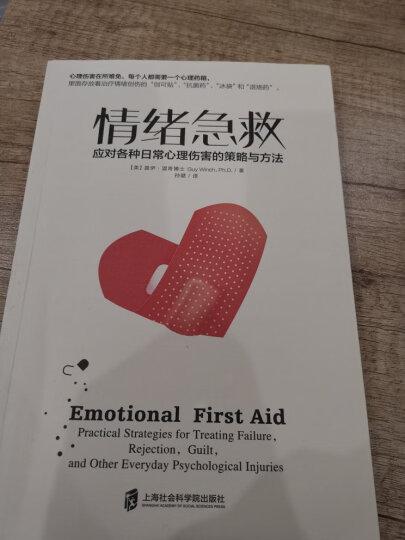 情绪急救 应对各种日常心理伤害的策略与方法 晒单图