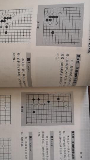 实用手筋大全/韩国*新版围棋工具书 晒单图