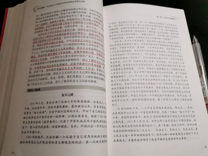 雄关漫道:马克思主义中国化的历史进程及其理论成果 晒单图