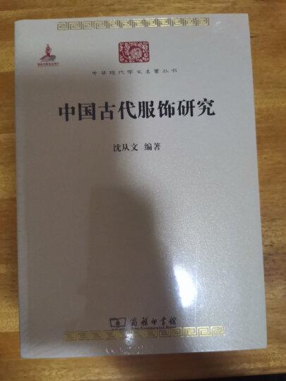 中国古代服饰研究/中华现代学术名著丛书·第三辑 晒单图