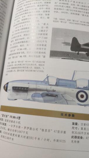 现代战机百科全书 晒单图