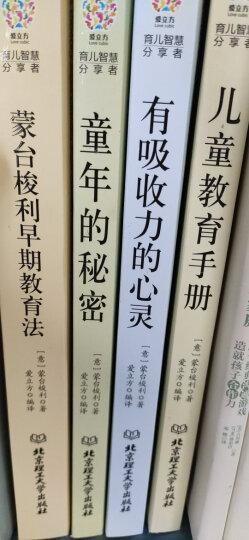 蒙台梭利早教系列(套装共五册) 晒单图