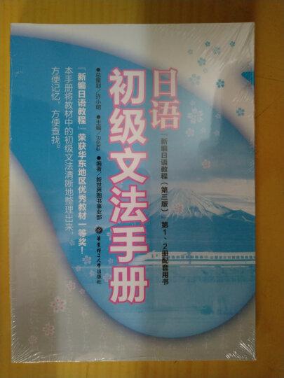 日语初级文法手册(新编日语教程)(第3版)(第1、2册配套用书) 晒单图