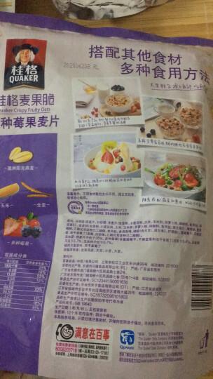 桂格 麦果脆 多种莓果 代餐谷物烘焙麦片420g 加酸奶更美味 即食早餐水果麦片 不含反式脂肪酸 晒单图