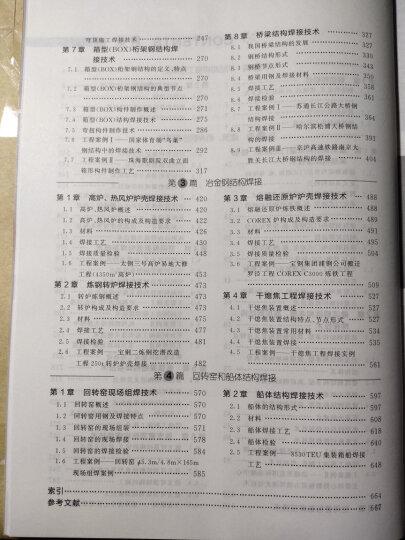 现代焊接工程手册:结构卷 晒单图