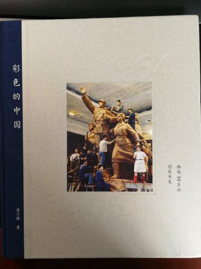 彩色的中国:跨越30年的影像历史 晒单图