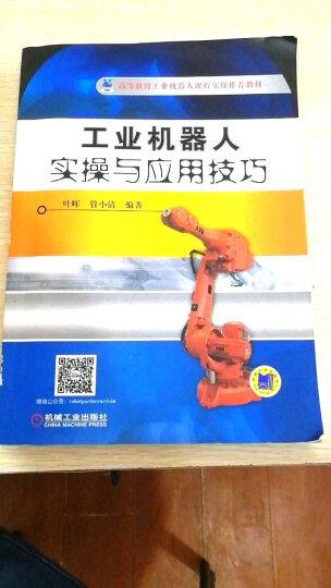 工业机器人工程应用虚拟仿真教程/高等职业教育工业机器人课程实训推荐教材 晒单图