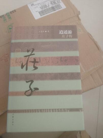 中国历史文化名人传丛书:逍遥游——庄子传(精装) 晒单图