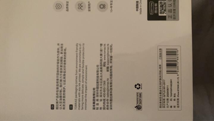 图拉斯 苹果8plus/7p/6s/se2钢化膜 iphone8/7/6全屏覆盖抗蓝光防爆玻璃手机膜 苹果SE2/6/6s/7/8【黑色】蓝光款 晒单图