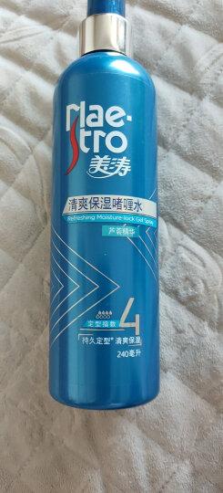 美涛(Maestro)亮泽护发定型啫喱水240ml(啫喱膏 啫喱水 造型 头发护理 亮发 持久定型) 晒单图
