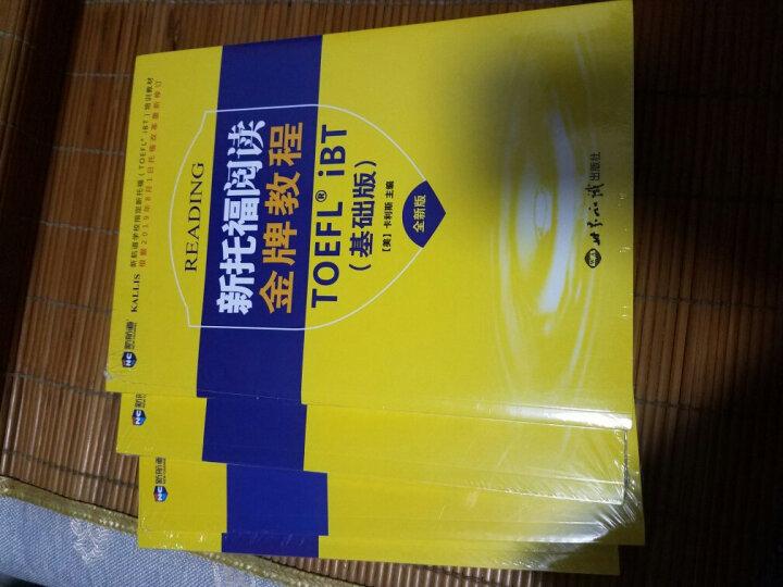 新托福写作金牌教程:基础版(全新版) 晒单图