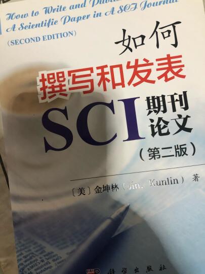 如何撰写和发表SCI期刊论文(第二版) 晒单图